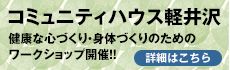 コミュニティーハウス軽井沢